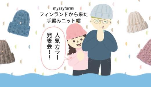フィンランドからきたmyssyfarmiのニット帽!ご投票ありがとうございました!