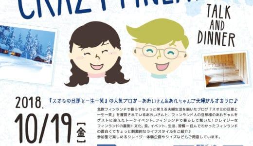 【大阪でイベント】ディナートークショー&シナモンロール教室のお知らせです