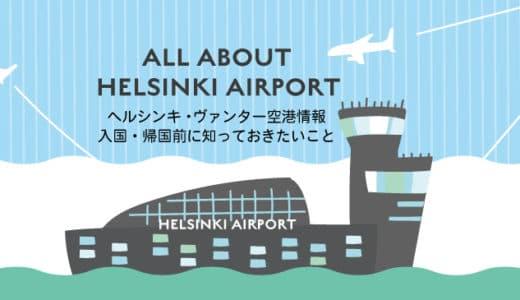 ヘルシンキ・ヴァンター空港情報!入国・帰国前に知っておきたいことまとめ【2019年3月更新】