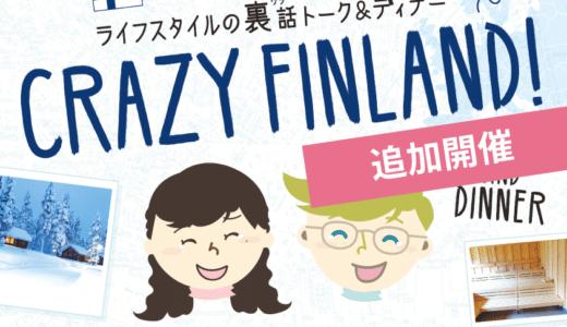 【追加!大阪全4回開催】ディナートークショー&シナモンロール教室のお知らせ