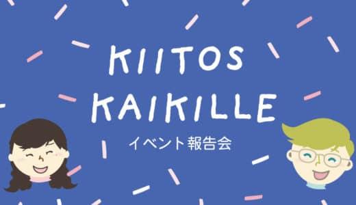 イベントへのご参加、どうもありがとうございました【大阪・名古屋イベント報告会】