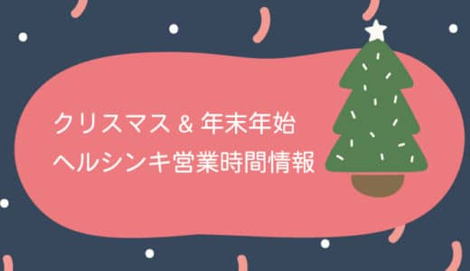 ヘルシンキ、クリスマス&お正月期間のオープン・クローズ状況【営業しているのはどこ?】
