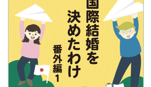 【直訳】日本編の番外編1