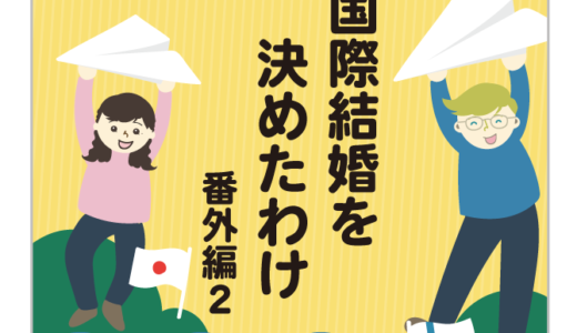 【日本語の授業】日本編の番外編2
