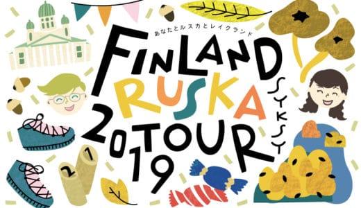【秋旅報告会】「あなたとルスカとレイクランド」紅葉に包まれるフィンランド旅7日間!