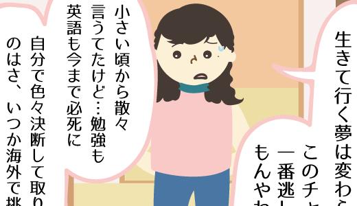 【父のリベンジ】結婚までの道のり編 第4話