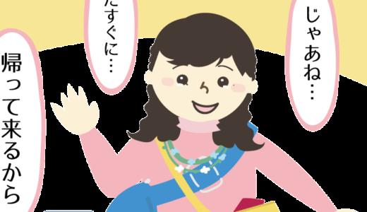 【日本を旅たつとき】結婚までの道のり編 第7話