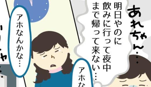 【式の前夜】結婚までの道のり編 第10話