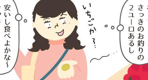 大阪のおばちゃんだったはずなのに。