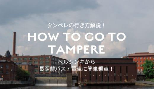 ヘルシンキから長距離バス・電車で超簡単!タンペレの行き方/チケット買い方まとめ