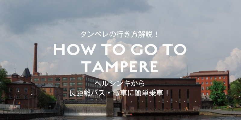 タンペレの行き方