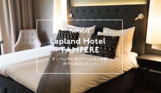 【タンペレおすすめホテル】ロケーション抜群「Lapland Hotel」宿泊で楽ちんステイ