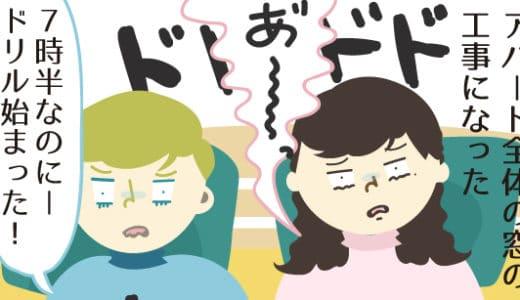海外生活のなんでやねん話【窓の工事編 #3】