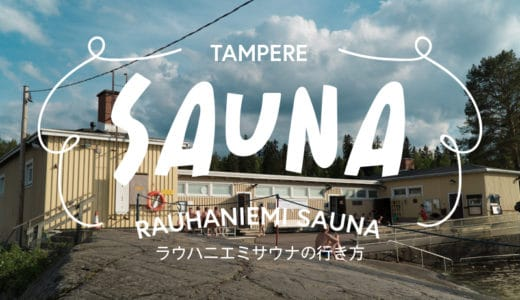 ラウハニエミサウナの行き方【タンペレの人気サウナ/市バス&徒歩で25分】