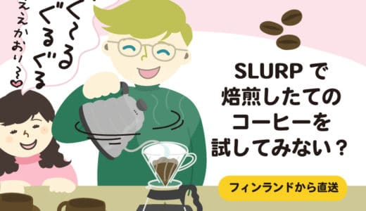 フィンランドのこだわりロースタリーから直送!SLURPで焙煎したてのコーヒーを試してみない?