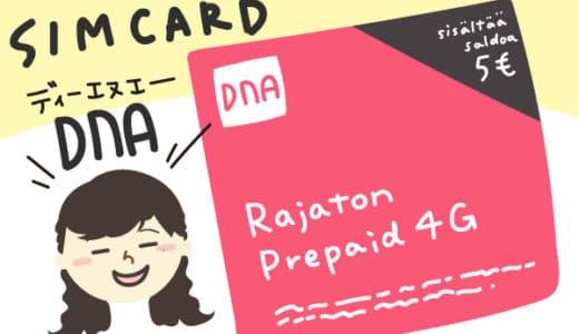 格安simのDNAのなら1日約100円で使い放題!【フィンランドオススメsimカード】