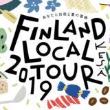 フィンランドツアー