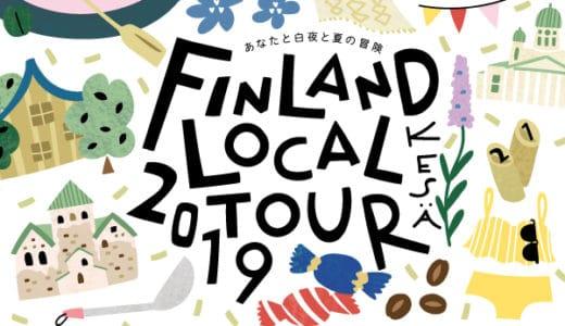 【夏旅報告会】「あなたと白夜と夏の冒険!」LOCALフィンランド旅7日間ツアー