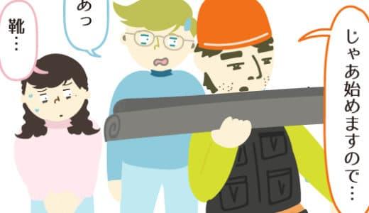 海外生活のなんでやねん話【窓の工事編 #4】