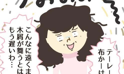 海外生活のなんでやねん話【窓の工事編 #6】