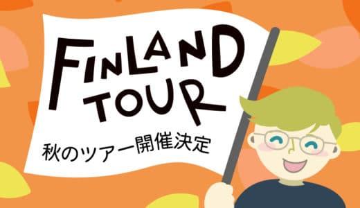 【秋のツアー開催決定】9月にフィンランドツアー第二弾を開催します