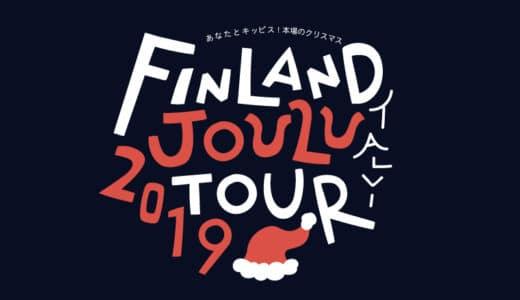 【クリスマスツアー開催決定】12月にフィンランドツアー第3弾を開催します