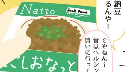 トゥルクで購入できる日本食ずらりメモ【日本食・アジアンスーパー情報まとめ】