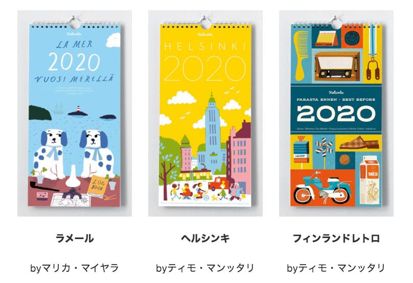 2020年カレンダー フィンランド
