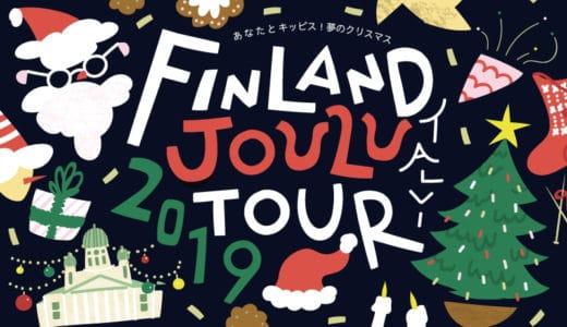 「あなたとキッピス!夢のクリスマス」フィンランドでクリスマス大満喫の5日間!参加者募集