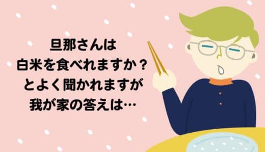 「外国人の旦那さんは白米を食べれますか?」とよく聞かれますが我が家は…?