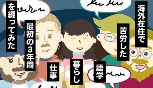 海外在住で苦労した「語学・暮らし・仕事」最初の3年間を綴ってみる【私の経験】