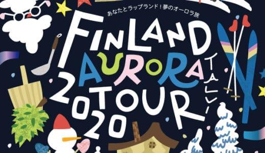 【受付】「あなたとラップランド!夢のオーロラ旅」フィンランド旅8日間ツアー