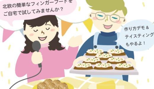 フィンランドの家庭から学ぶ!ホームパーティーに活かせる簡単プチ料理トーク&テイスティング【名古屋開催】