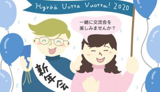 みんなでKIPPIS!!新年会 フィンランドの年間行事と食の裏側トークショー&立食パーティー【大阪開催】