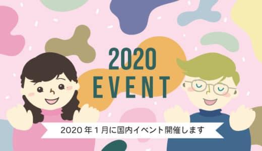 2020年1月に帰国イベント決定!みなさんをお待ちしています【参加者募集中】