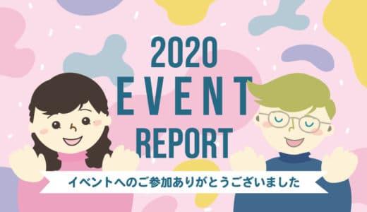 【2020帰国イベントレポ】トークショーにご参加ありがとうございました!