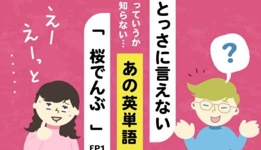 「桜でんぶ」は英語で?【とっさに言えないあの英単語 #01 】