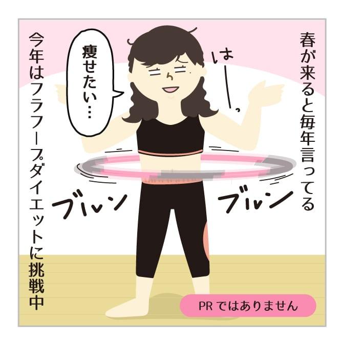 フラフープ ダイエット