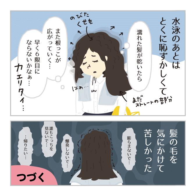 辛い くせ毛
