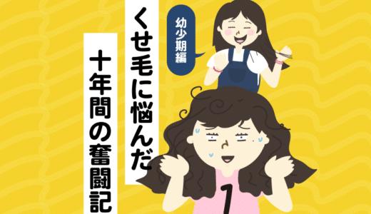 【くせ毛に悩んだ10年間の奮闘記】日本人の7割はくせ毛らしい #01