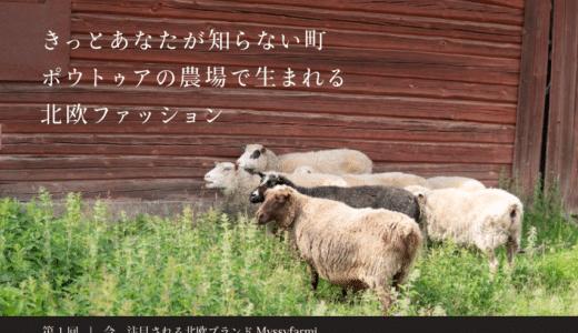 きっとあなたが知らない町、ポウトゥアの農場で生まれる北欧ファッション【連載第1回】