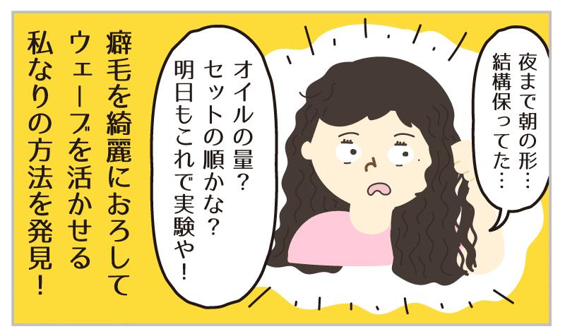 くせ毛 研究
