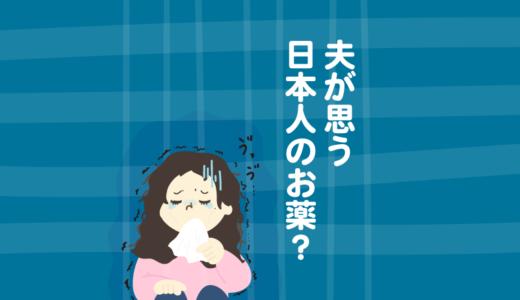 夫が思う、日本人のお薬?
