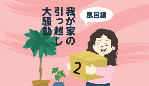 我が家の引越し大騒動 #02【簡易バスタブを探す】